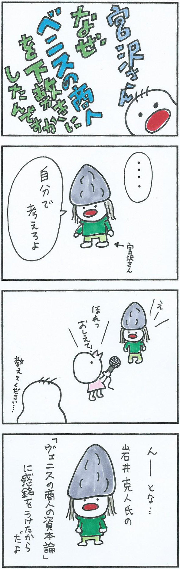 manga3-1