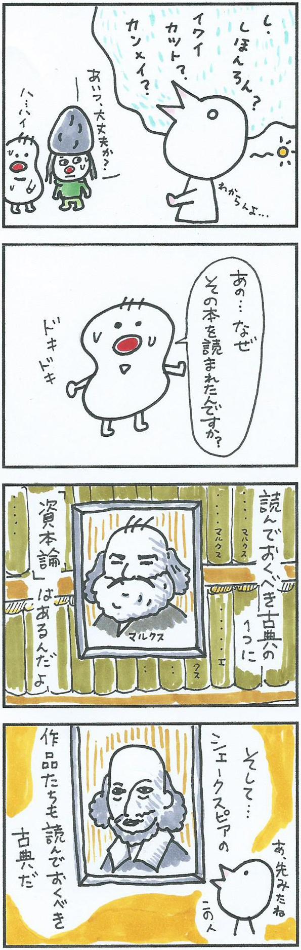 manga3-2