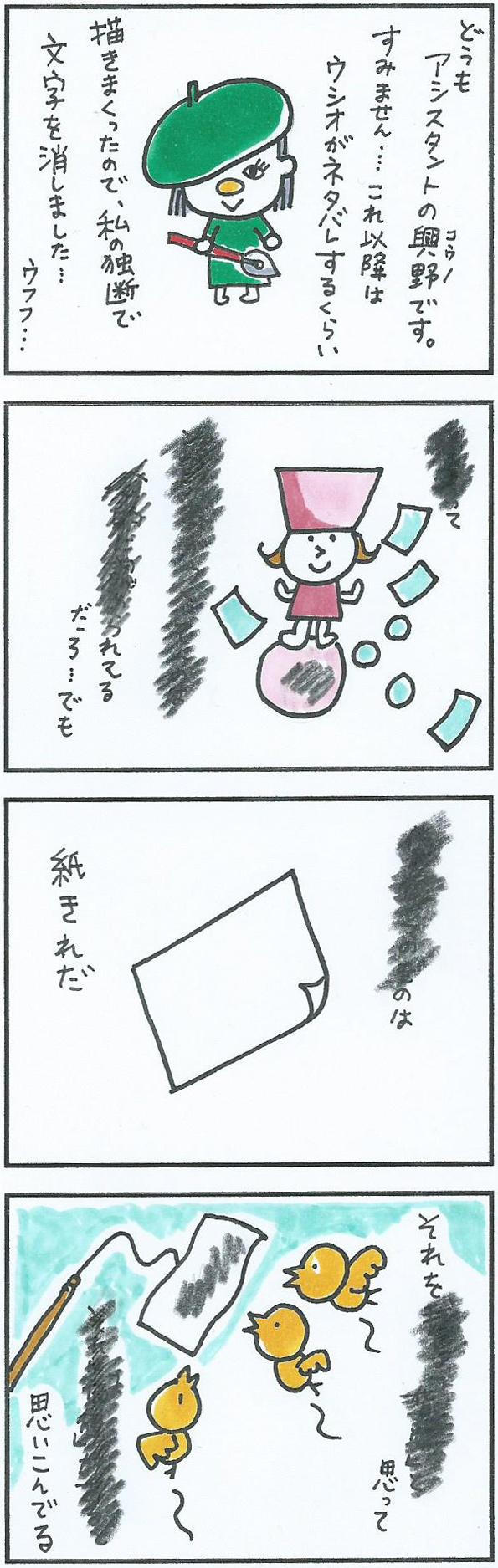 manga3-5