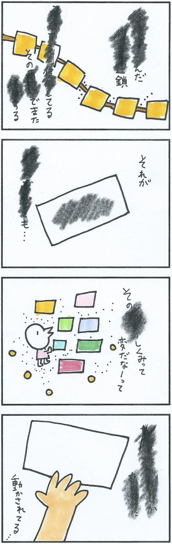 manga3-6