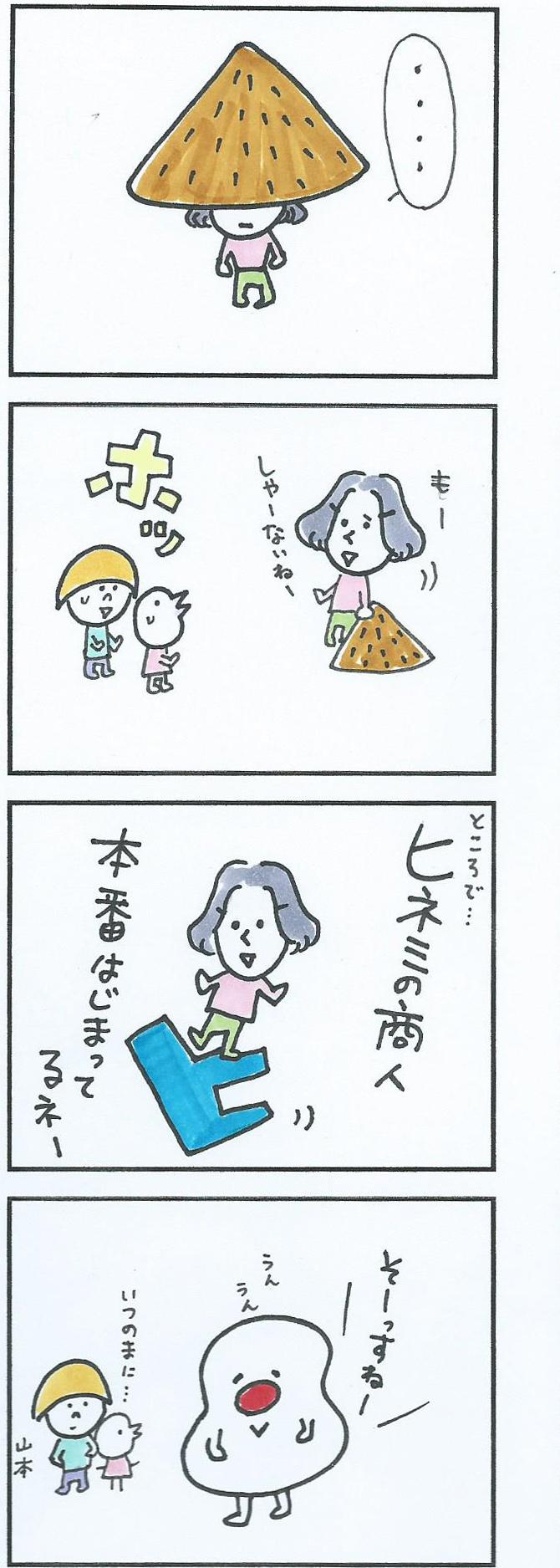 manga4-4