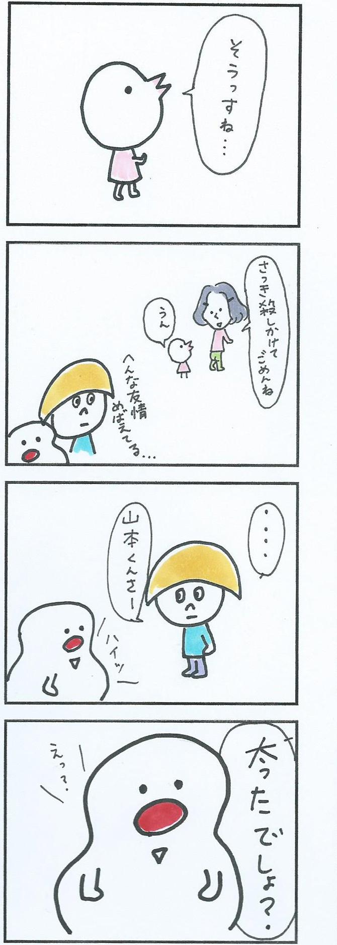 manga4-6
