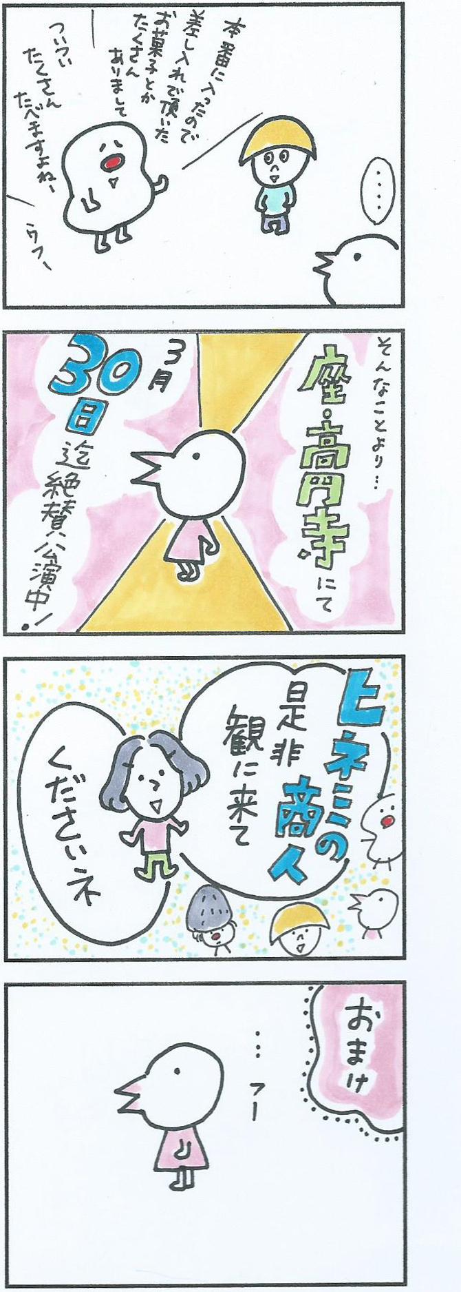 manga4-7